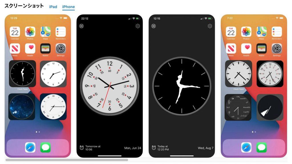 「アナログ時計 - 時計ウィジェット, 目覚まし時計」アプリのスクリーンショット