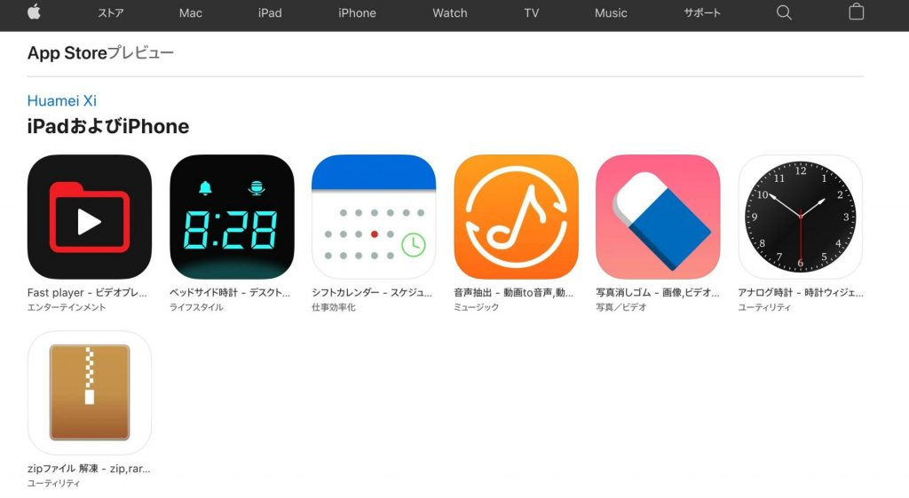 出典:Huamei XiのAppをAppStoreで