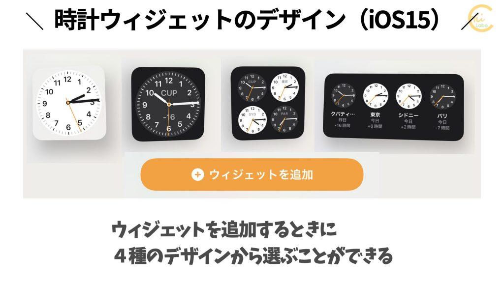 時計ウィジェットのデザイン(iOS15)