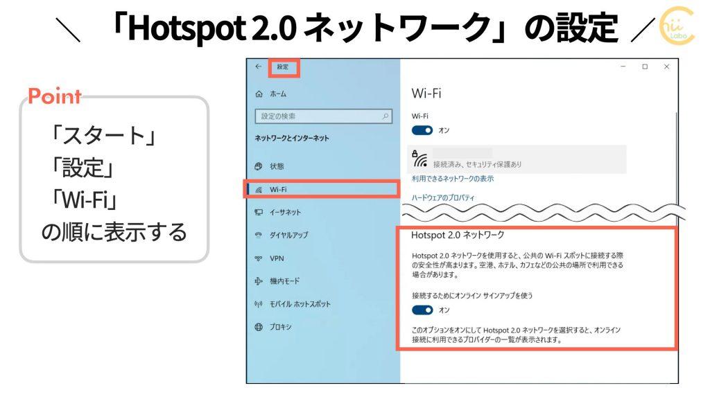 Windows 10のHotspot 2.0ネットワークの設定