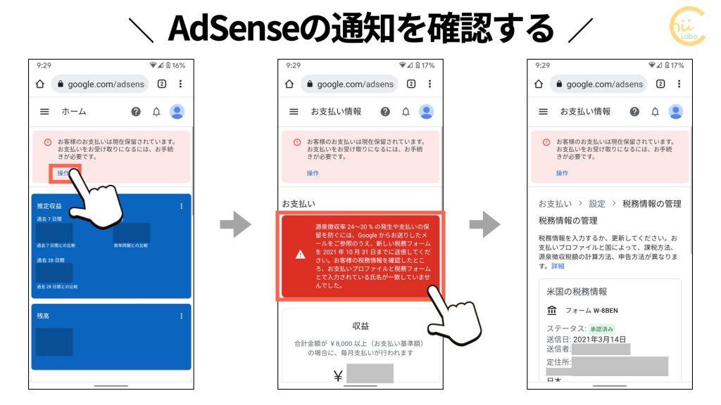 AdSenseにログインして通知を確認