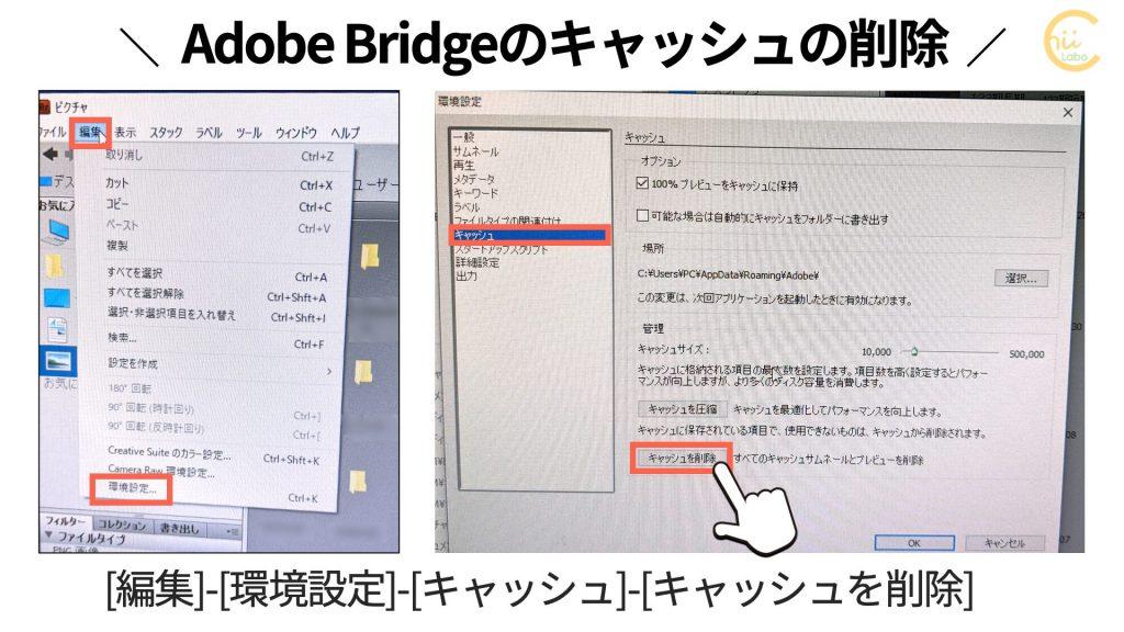 Adobe Bridgeのキャッシュの削除